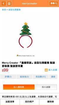 Merry Creator apk screenshot
