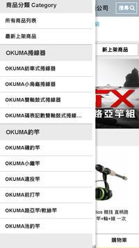 米諾克國際釣具 apk screenshot