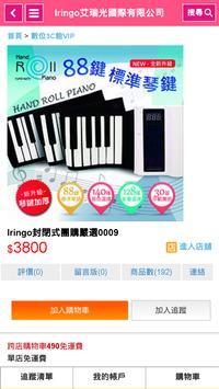 封閉式團購Iringo平台 screenshot 1