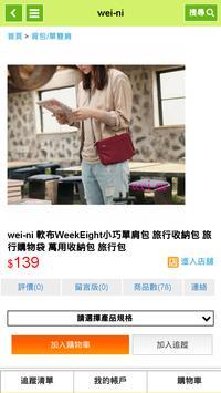 wei-ni screenshot 3