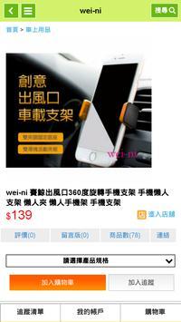 wei-ni screenshot 2
