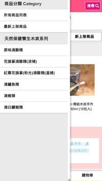 惠品手作工作坊 apk screenshot