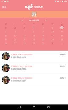 U2GO 商家核銷系統 screenshot 2