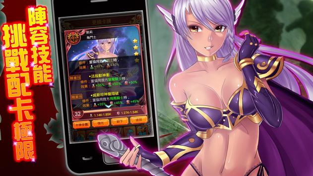 女神進化論 apk screenshot