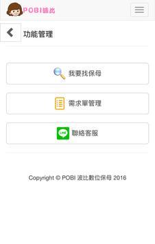 PoBi波比數位保母 apk screenshot
