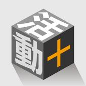 活動+ icon