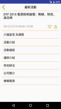 活動+ screenshot 1