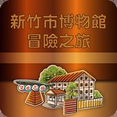 2014APP新竹市博物館冒險之旅 icon