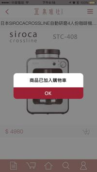 集雅社 apk screenshot