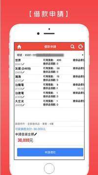 sk88 新光證券【行動櫃台】 screenshot 1