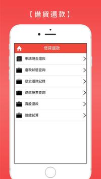 sk88 新光證券【行動櫃台】 screenshot 2