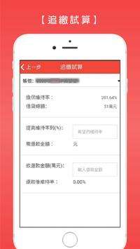 sk88 新光證券【行動櫃台】 screenshot 3