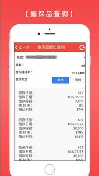 sk88 新光證券【行動櫃台】 screenshot 4