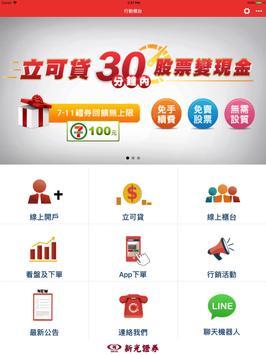 sk88 新光證券【行動櫃台】 screenshot 5