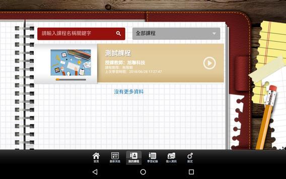 人資小週末 screenshot 5