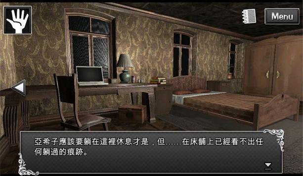 逃脫解謎:古董旅店 screenshot 3