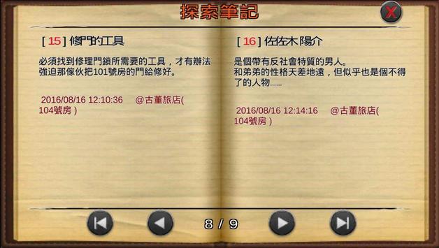 逃脫解謎:古董旅店 screenshot 5