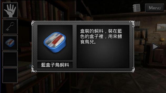 逃脫解謎:古董旅店 screenshot 6