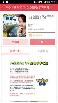 許願池-實現夢想的最佳平台 screenshot 5