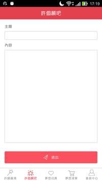 許願池-實現夢想的最佳平台 screenshot 1
