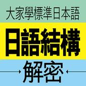 大家學標準日本語:日語結構解密 icône