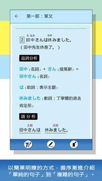 大家學標準日本語:日語結構解密 capture d'écran 3