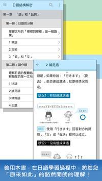 大家學標準日本語:日語結構解密 Affiche