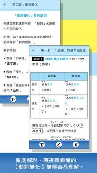 大家學標準日本語:日語結構解密 capture d'écran 2
