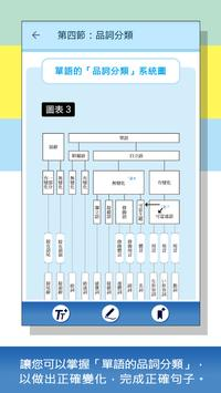 大家學標準日本語:日語結構解密 capture d'écran 4