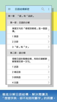 大家學標準日本語:日語結構解密 capture d'écran 6