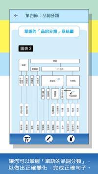 大家學標準日本語:日語結構解密 capture d'écran 9