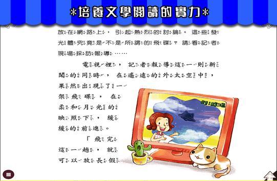 果果書屋-兒童專屬圖書館,千本童書任你讀! apk screenshot