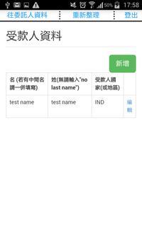 MSS service screenshot 6