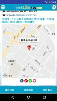 TechLife 科技生活新聞網 apk screenshot
