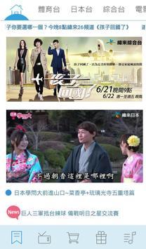 緯來電視網 poster