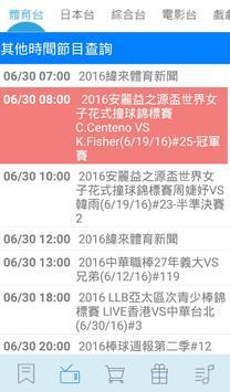 緯來電視網 screenshot 1