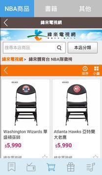 緯來電視網 screenshot 2