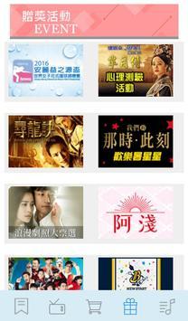 緯來電視網 screenshot 3