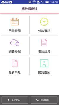 惠欣婦產科 poster