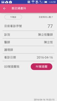 惠欣婦產科 apk screenshot