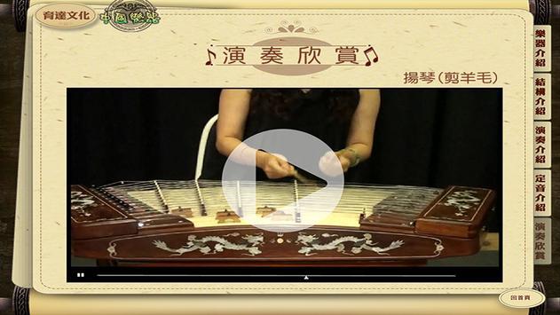 音樂狂想曲(中國樂器) apk screenshot