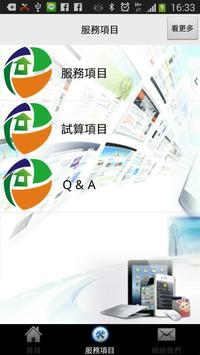 高雄市政府地政局前鎮地政事務所 screenshot 1