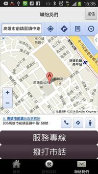 高雄市政府地政局前鎮地政事務所 screenshot 3