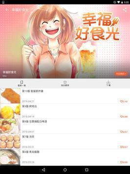 comico 免費全彩漫畫 apk screenshot