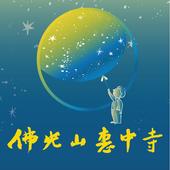 佛光山惠中寺 icon