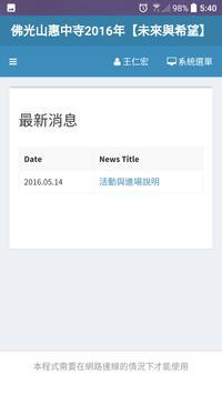 佛光山惠中寺 apk screenshot