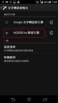 NODER.tw 靜音引擎 [測試中] screenshot 1