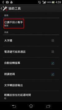 已讀不回小幫手 新版 apk screenshot