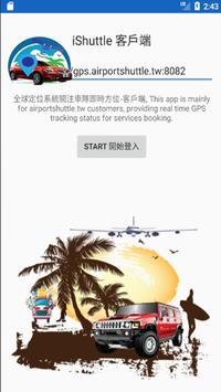 Airport Shuttle 客戶端 poster
