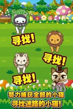 寻找小猫~寻找迷路的小猫!~ screenshot 4